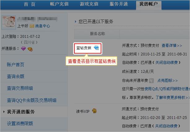 查询qq游戏_腾讯客服-QQ游戏-如何查询QQ蓝钻是否开通成功?