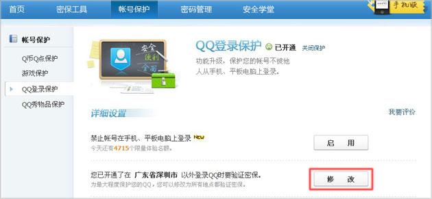 腾讯客服-QQ安全中心-登录QQ时,弹出统一安全