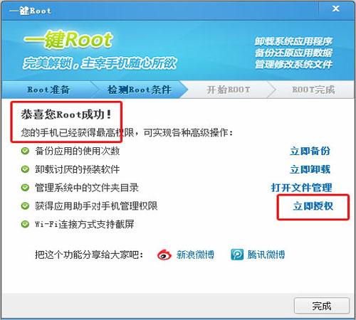 腾讯客服 手机管家PC版 如何Root -如何Root图片