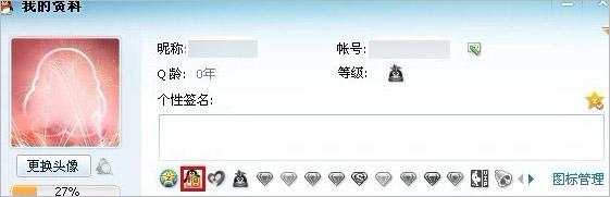 手机QQ 如何点亮手机QQ图标图片