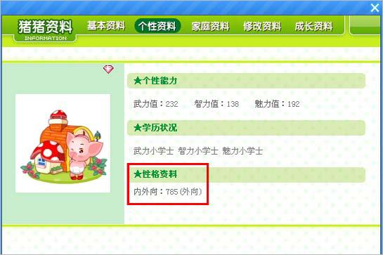 qq西游罪恶值怎样消_腾讯客服-什么是猪猪的内外向值?