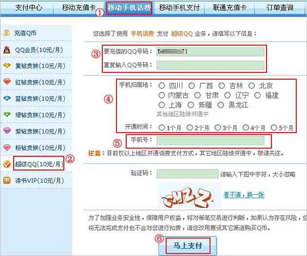 用手机开通超级qq_腾讯客服--超级QQ-如何通过移动手机话费开通超级QQ?