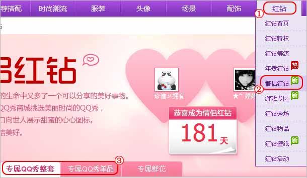 """城中红钻LV1等级的QQ秀""""; 2、 见证爱情的成长; 3、点亮客户端图片"""