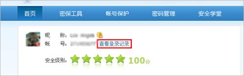 qq上次登录提示_腾讯客服--QQ软件-QQ号码可以查询上次登录IP地址或登录时间吗?