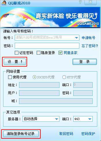 腾讯客服-怎样清除QQ游戏房间找人功能里的找