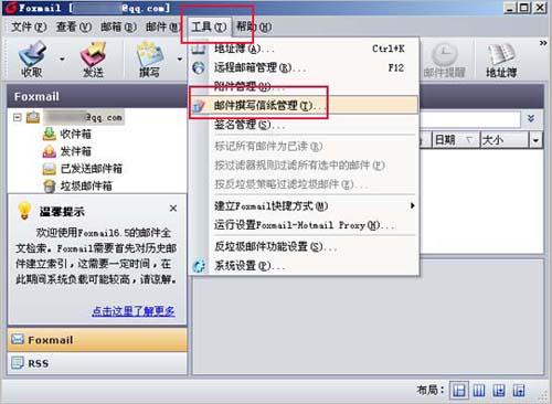腾讯客服-foxmail-如何设置foxmail的默认模板?
