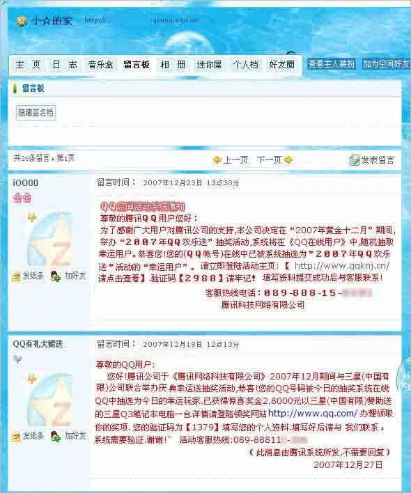 腾讯qq官网举报电话_腾讯客服-通过QQ空间回帖,发送虚假中奖信息骗取汇款
