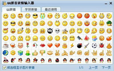 qq拼音表情快捷键_腾讯客服-使用QQ拼音如何输入表情、符号?