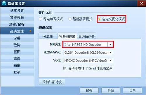 QQ影音如何开启Intel高清硬件解码器? 选择字号: 大 ...