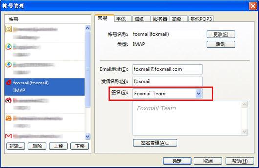 腾讯客服--foxmail-如何为账户设置签名?