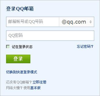 免费腾讯qq号码_腾讯客服-如何开通QQ邮箱?