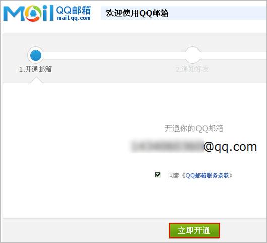 腾讯首页qq邮箱_腾讯客服-如何开通QQ邮箱?