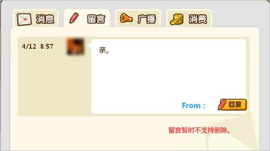 腾讯客服-QQ超市-超市中给好友的留言能删除