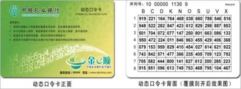 农行网银跨行手续费_农行给了我口令卡k宝 在用了农行的口令卡之后还可以申请K宝的吗