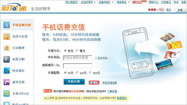 在财付通网页中为手机充值话费后,怎么找对正确的客服?