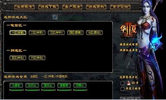 华夏II 华夏II登陆游戏的基本界面和操作步骤