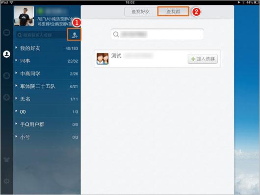 iPad QQ如何查找加入QQ群