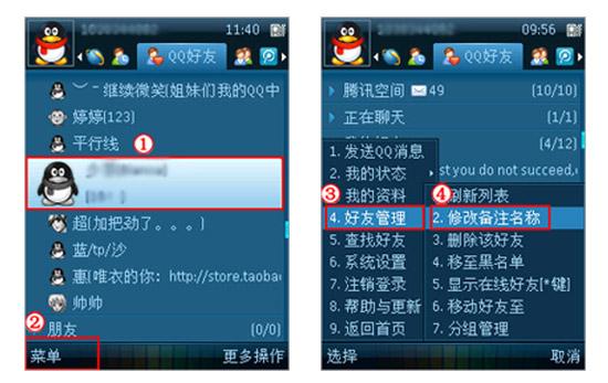 S60V3手机QQ如何修改好友备注名称?