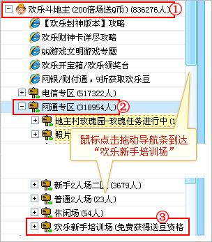 新qq怎么获得欢乐豆_QQ游戏怎么获得欢乐豆_新QQ号没有欢乐豆方法-QQ业务乐园提供