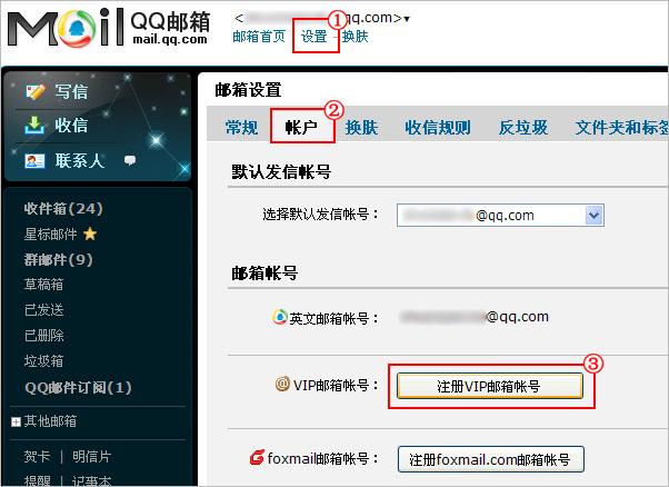 开通腾讯书城vip_腾讯客服-如何注册会员的VIP邮箱名?
