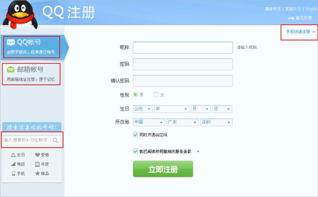 免费腾讯qq号码_腾讯客服--QQ软件-怎样申请QQ号码(帐号)?