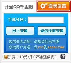 好友上线通知_腾讯客服-如何取消好友上线通知?