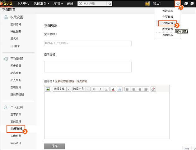 qq校友客服电话_腾讯客服QQ校友QQ校友资料中性别和生日错