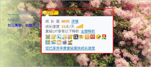 腾讯客服--QQ空间-如何在QQ空间中查看黄钻成长值?