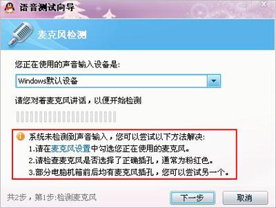 安装qq视频_腾讯客服--QQ软件-为什么QQ视频时,图像正常但没有语音?
