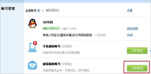 怎么修改qq辅助账号_腾讯客服--QQ软件-QQ号码绑定邮箱辅助帐号的方法