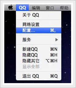 QQ for Mac如何设置提取消息快捷键 截屏快捷键