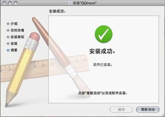 macbook安装qq_腾讯客服--QQ输入法for Mac-如何下载及安装QQ输入法 for Mac?