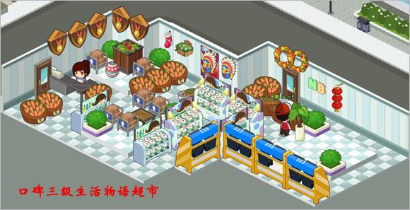 qq超市4格货架_腾讯客服--QQ超市-生活物语店扩地后货架摆放路径示意图(仅供 ...