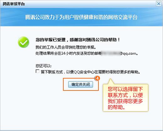 腾讯qq官网举报电话_腾讯客服--QQ空间-举报QQ空间不良信息的指引