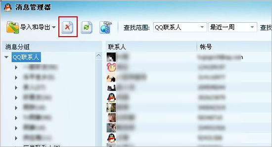 腾讯客服-QQ软件-如何删除QQ聊天记录?