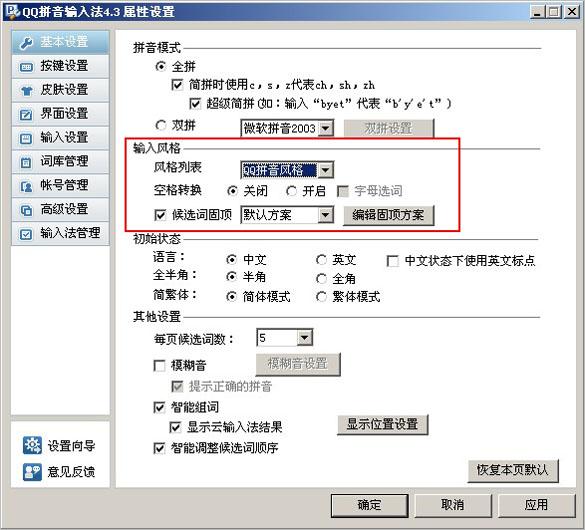 使用QQ拼音输入法如何才能打出字符表情?【
