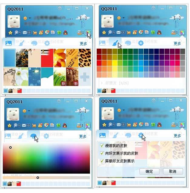 qq2011个性外观_腾讯客服-皮肤与装扮设置