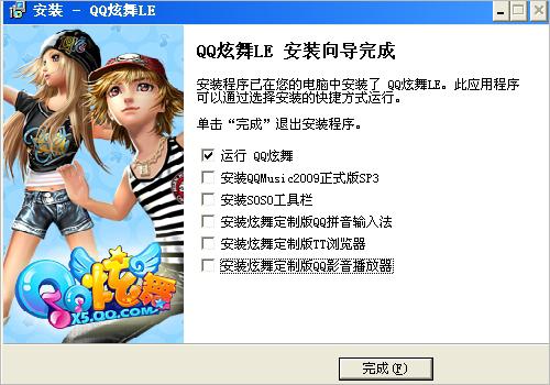 腾讯qq炫舞安装_腾讯客服-QQ炫舞-如何安装QQ炫舞(X5)客户端?