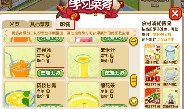 qq餐厅鲁菜配餐搭配_腾讯客服--QQ餐厅-QQ餐厅推出需加工的配餐