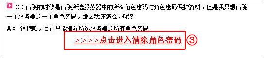 qq寻仙财产密码_腾讯客服-寻仙-寻仙的角色密码忘记了,如何清除?