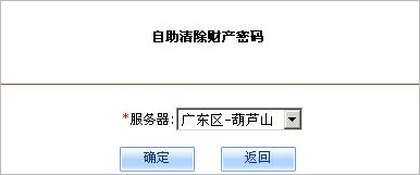 qq寻仙财产密码_腾讯客服-寻仙-寻仙财产密码锁忘记了如何清除?