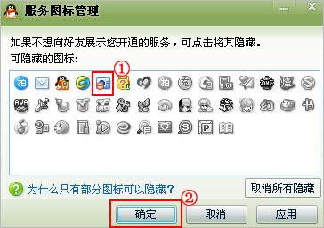关闭qq买卖_腾讯客服-QQ空间-如何关闭(隐藏)QQ相册图标?