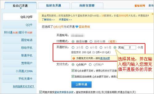 如何为qq游戏充值_腾讯客服-QQ游戏-QQ游戏蓝钻如何开通(充值)任意月数?
