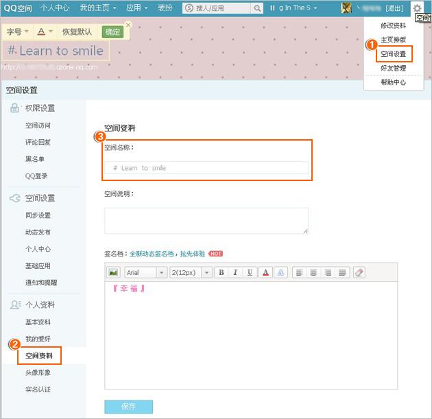如何修改QQ空间名称?