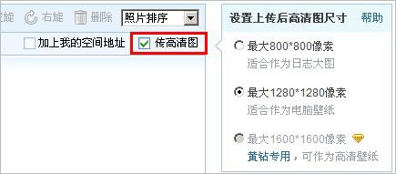 腾讯客服--QQ相册-QQ相册如何查看照片原图、高清图?