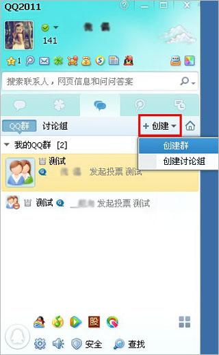 腾讯qq群直播_腾讯客服--群组-如何创建QQ群?