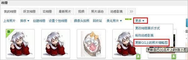 腾讯客服--QQ相册-为什么我上传的图片没有在QQ客户端显示缩略图?