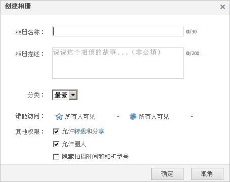 2,輸入相冊名稱,相冊描述,并選擇分類,相冊的訪問權限及其它權限,點擊圖片
